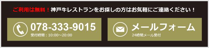 ご利用は無料!神戸牛観光倶楽部電話番号:078-333-9005