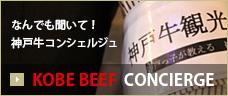 神戸牛コンシェルジュ