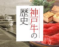 神戸牛の歴史
