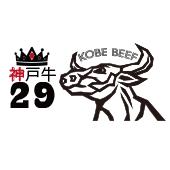 神戸牛 29ロゴ