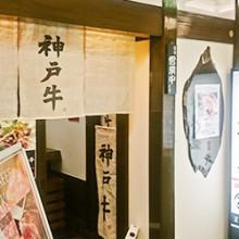 神戸牛 29イメージ