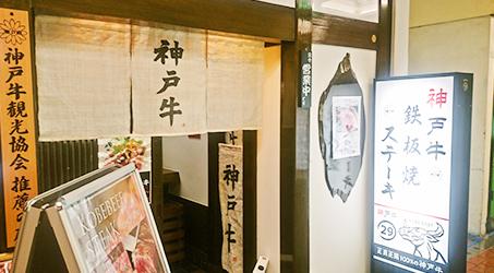 神戸牛 29