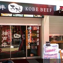 神戸牛 大地イメージ