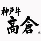 神戸牛 高倉ロゴ