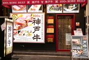 神戸牛あかぎ屋 黒門東店
