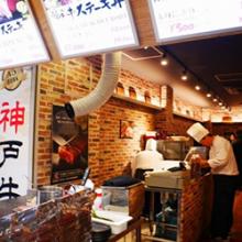 神戸牛和ノ宮 黒門市場店イメージ