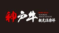 神戸牛観光倶楽部