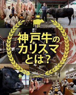 神戸牛のカリスマ