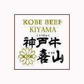 神戸牛 喜山ロゴ