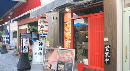 神戸牛 黒澤