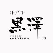 神戸牛 黒澤ロゴ