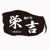 神戸牛 栄吉ロゴ