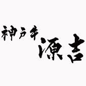 神戸牛 源吉ロゴ