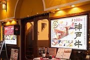 神戸牛あかぎ屋 ヨーロッパ通り店