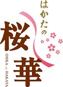 はかたの桜華 本店ロゴ