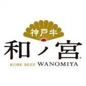 神戸牛和ノ宮 道頓堀本店ロゴ