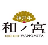 神戸牛和ノ宮 黒門市場店ロゴ